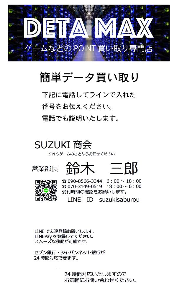 便利屋TERU_飛びページ内容